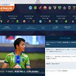 Fリーグ公式サイト トップ