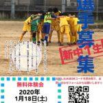 1月中学生サッカー体験会‼️