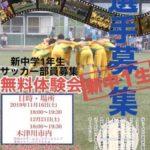 ガットサッカークラブu15 体験会! 11月16日、12月21日