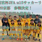 gatt2008 フットボールu15 高円宮u15サッカーリーグ2020京都 参戦!