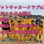 高円宮杯JFA u15サッカーリーグ2020京都参戦!! 共に闘う仲間を募集中!