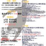 12月キック塾開催‼️