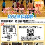 幼児サッカー・フットサル体験会開催‼️