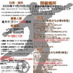 三重県でキック塾開催‼️