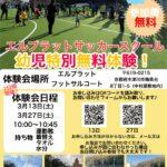 3月27日(土)幼児無料体験会開催‼️