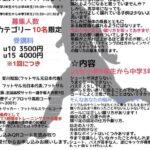 6月26日キック塾!U10満席のため U15のみの募集です!!